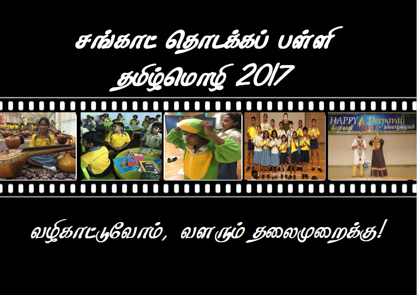 Coverpage for Tamil Video.PNG